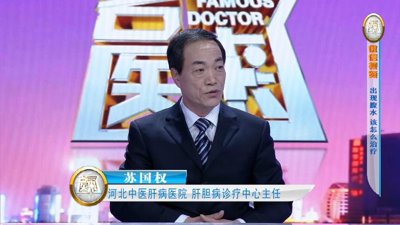 4月17日苏国权主任受邀做客《空中大医院——名医来了》为肝肿瘤患者答疑