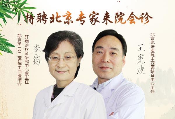【会诊通知】北京肝病专家李筠教授、王宪波教授来院会诊