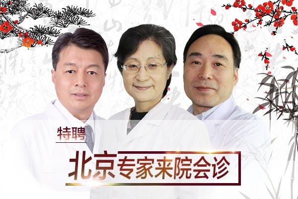 【通知】河北中医肝病医院特聘李筠教授、王宪波教授本周来院会诊