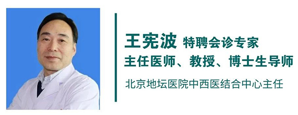 河北中医肝病医院特聘北京专家王宪波教授.jpg