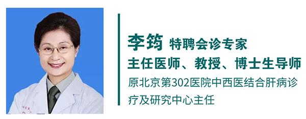 河北中医肝病医院特聘北京专家李筠教授.jpg