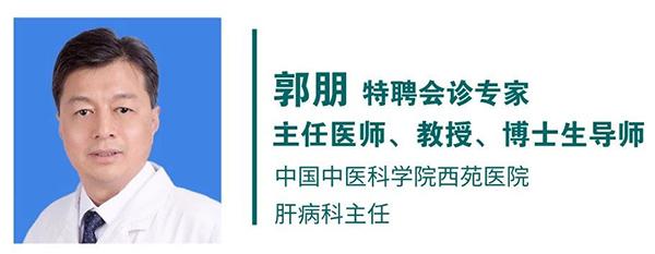 北京专家郭朋教授.jpg