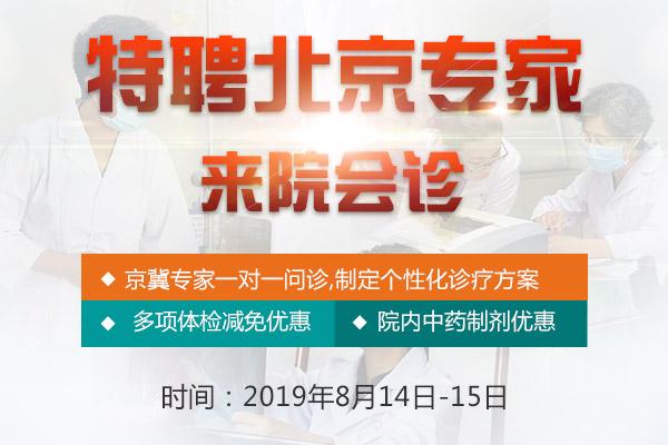 河北中医肝病医院推出京冀专家会