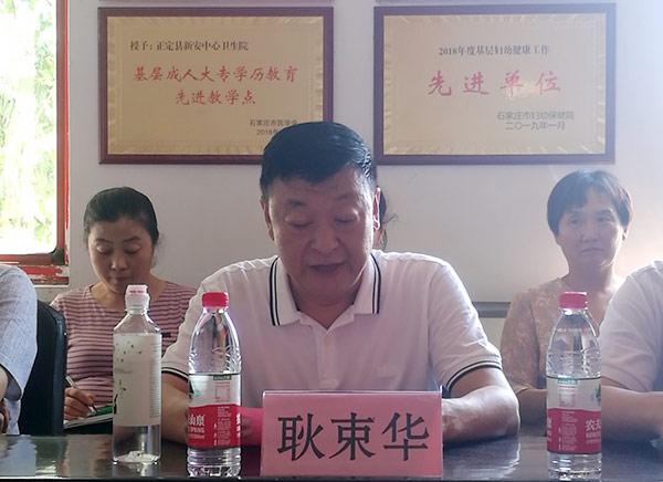 河北中医肝病医院董事长耿束华致辞