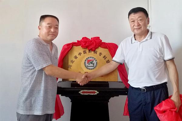河北中医肝病医院联体成员单位——正定县新安中心卫生院揭牌仪式
