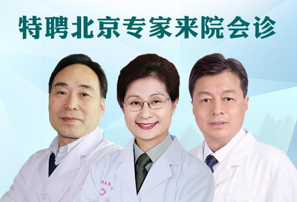 京冀名医会诊日|河北中医肝病医院特聘李