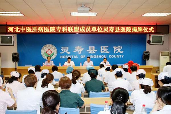 河北中医肝病医院与灵寿县人民医院肝病专科联盟会会议现场