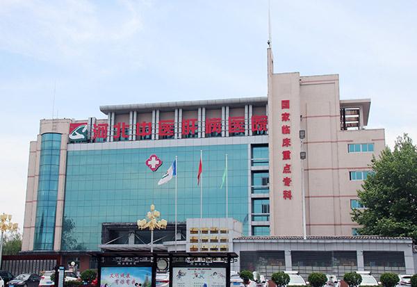 河北中医肝病医院