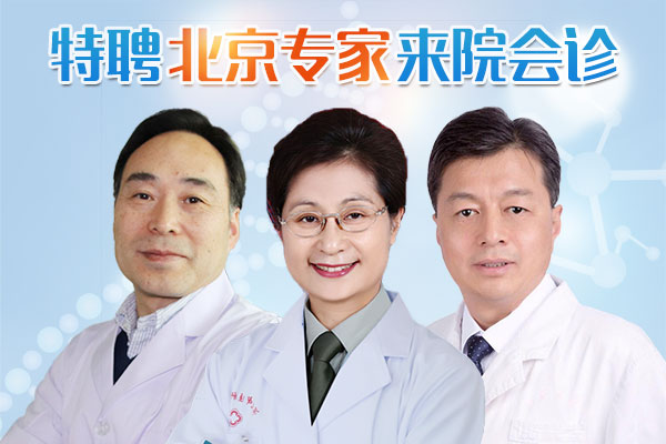 会诊通知|河北中医肝病医院特聘李