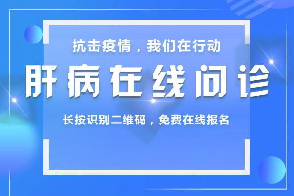 """线上战""""疫""""丨河北中医肝病医院"""