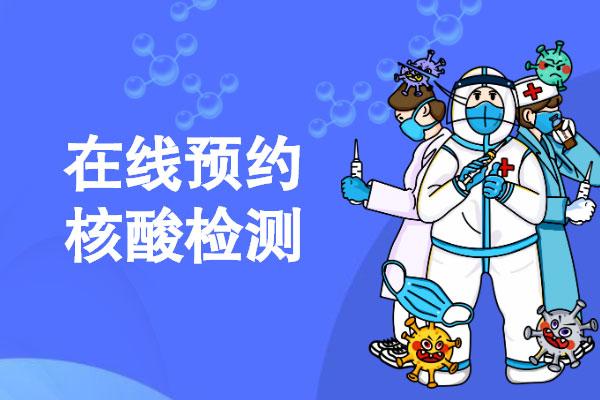 好消息 | 河北中医肝病医院可在线预约核酸检测啦!