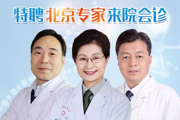 【专家有约】河北中医肝病医院特聘李筠教授、郭朋教授来院会诊