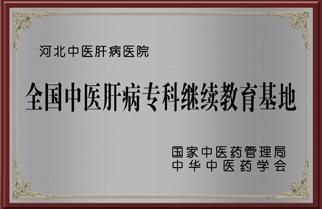 全国中医肝病临床技术继续教育基