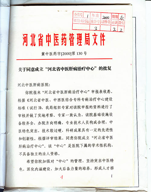 河北省中医肝病治疗中心