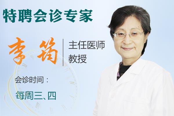 北京名医李筠教授来院会诊