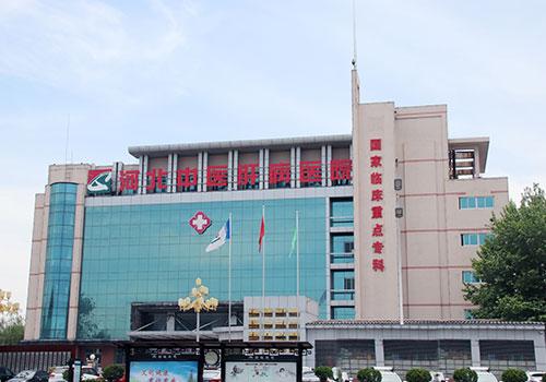 河北中医肝病医院举办建院庆祝活